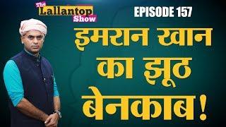 Pulwama attack की जांच में हैरान करने वाली बातें सामने आई हैं | Imran Khan | Lallantop Show | 19 Feb
