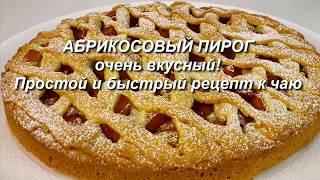 Абрикосовый пирог, очень вкусный! Простой и быстрый рецепт к чаю!