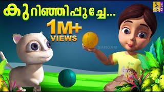 കുറിഞ്ഞിപ്പൂച്ചേ | Kids Animation Malayalam Song | Mamatti Vol 1 | Kurinjipooche