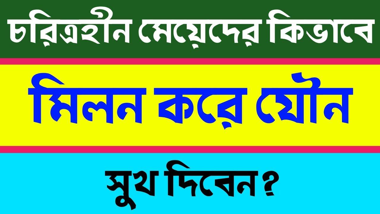 Download Bangla Gk Question and Answer/Bangla General/Knowledge/Bangla mojar GK/dadagiri gk/mojai quiz/new gk