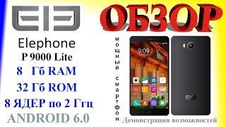Elephone P9000 Lite обзор мощного смартфона на ANDROID 6.0