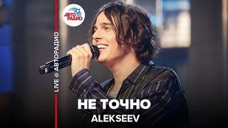 🅰️ Alekseev - Не Точно (LIVE @ Авторадио)