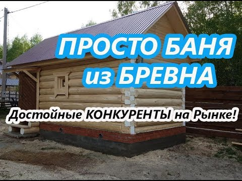 БАНЯ 3 на 6 от ХОРОШИХ Строителей в КАЗАНИ