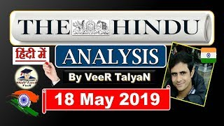 18 May 2019 - The Hindu Editorial Discussion & News Paper Analysis in Hindi [UPSC/ SSC/ IBPS] - VeeR
