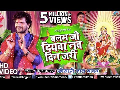 Khesari Lal Yadav का New देवी गीत # VIDEO SONG | Balam Ji Diyawa Nau Din Jari | Bhojpuri Devi Bhajan