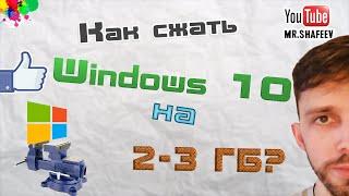 Как сжать Windows 10 и освободить 2-3 гигабайта?(В данном видео я расскажу о том, как можно уменьшить размер операционной системы Windows 10 и сэкономить на сист..., 2016-08-14T15:13:19.000Z)
