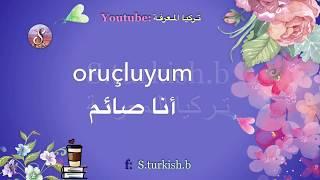 تعلم اللغة التركية |جمل يومية للمبتدئين الجزء الثاني