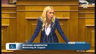 Προγραμματικές Δηλώσεις: Ομιλία Φ.Αραμπατζή (ΝΔ) (06/10/2015)