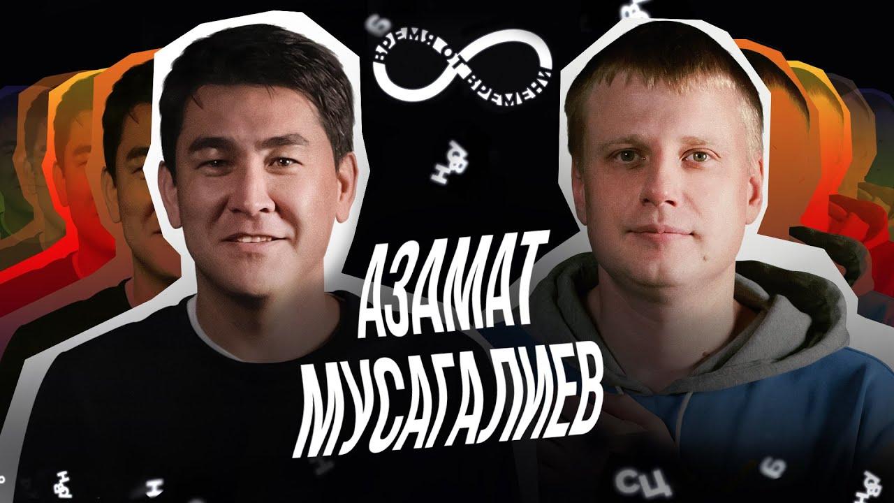 Время от времени подкаст #22 Азамат Мусагалиев