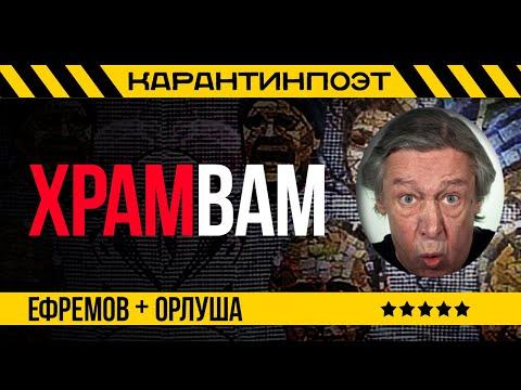 ХРАМ ВАМ | Господин Заразный | Михаил Ефремов и поэт Орлуша о  мозаиках с портретами Путина и Шойгу