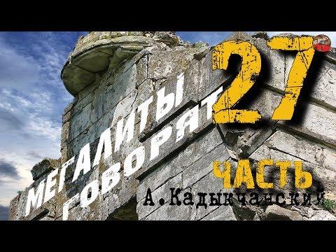 Мегалиты говорят 27 часть Кадыкчанский Тартария инфо AISPIK