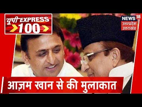 Akhilesh Yadav पहुंचे Sitapur, जेल में Azam Khan से की मुलाक़ात   UP Express