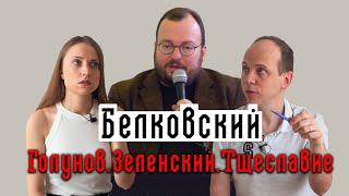 Станислав Белковский  о том, как в России действуют мафия и адъютанты Путина // И Грянул Грэм