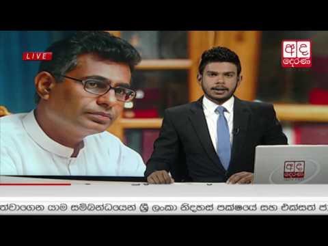 Ada Derana Late Night News Bulletin 10.00 pm - 2017.06.19