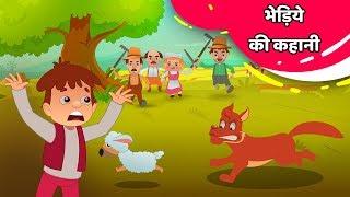 ग्वालिन का सपना |  शेर और चूहे | लोमड़ी और खट्टे अंगूर | भेड़िया आया by Baby Hazel Hindi Fairy Tales