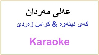 Kurdish Karaoke: MIX: کهی دێتهوه & کراس زهردێ