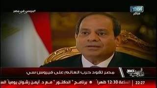 المصرى أفندى 360   مصر تقود حرب العالم على فيروس سى