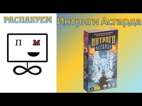 Распакуем Интриги Асгарда Настольная игра
