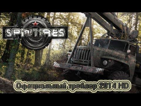 SpinTires Official Release Trailer 2014/ SpinTires Официальный трейлер 2014 Купить/Скачать