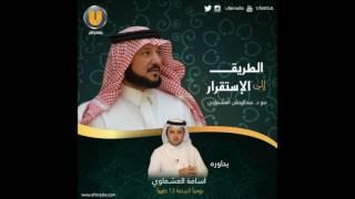 الطريق الى الإستقرار (6-6-2016) مع الدكتور عبدالرحمن العشماوي  الإستقرار النفسي