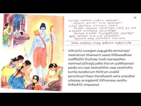 Thiruppavai in Tamil and English Transliteration