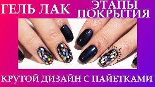 ГЕЛЬ ЛАК - Крутой дизайн ногтей. Пайетки, Кошачий глаз Комильфо