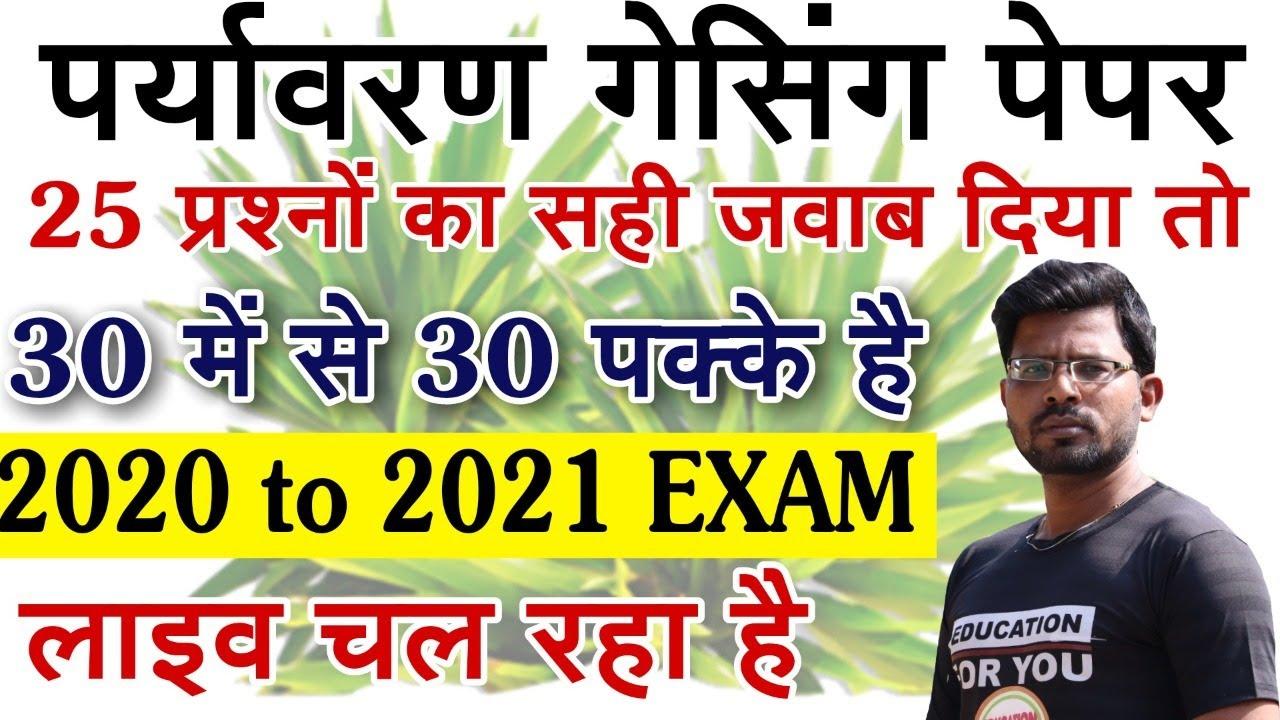EVS 30 most important question gasing paper 2020 CTET,MPTET,KVS,NVS,DSSSB all exam by Ashish Chauras