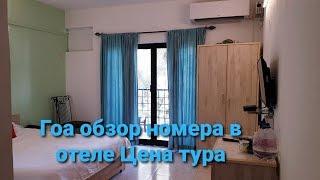 Отель Prazeres Resort 2 обзор номера  Сколько заплатили за  путевку
