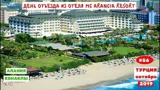 Отдых в Турции День отъезда из отеля MC Arancia Resort 5 26 октября 2019 Часть 56