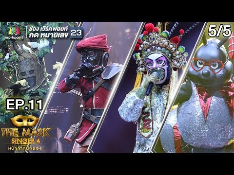 THE MASK SINGER หน้ากากนักร้อง 4 | EP.11 | 5/5 | Group D | 19 เม.ย. 61 Full HD