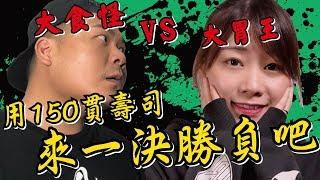 大食怪 vs. 大胃王!用150貫壽司來一決勝負吧!ft.路路 『秋料理』|頑GAME