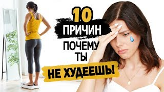 """10 Причин почему Ты НЕ ХУДЕЕШЬ! или """"Почему я не худею?""""..."""