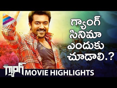 Gang Telugu Movie HIGHLIGHTS | Suriya | Keerthy Suresh | Anirudh | #Gang | Telugu FilmNagar