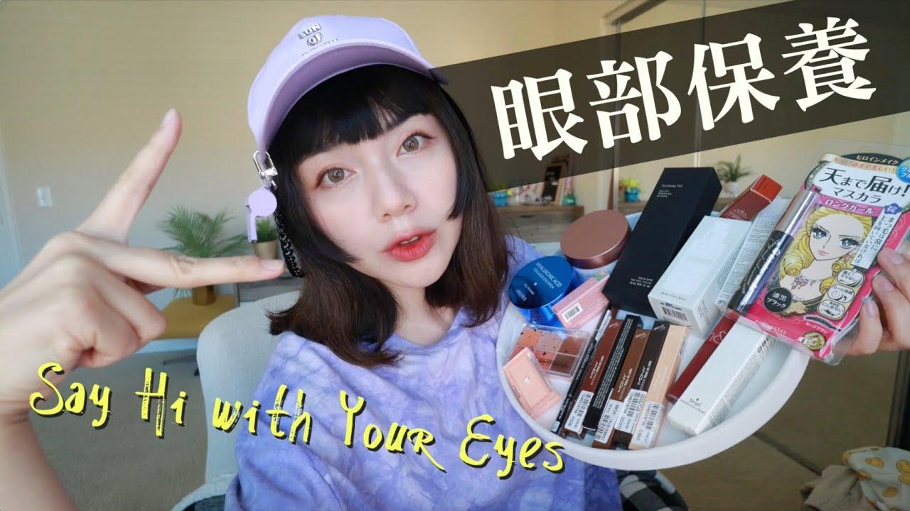 韓國熱賣8款眼部保養!開架式彩妝、日本藥妝必買! Say Hi With Your Eyes, Yesstyle Beauty + Skincare K-BEAUTY Haul