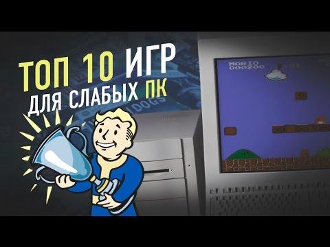 ТОП 10 игр ДЛЯ СЛАБЫХ ПК +ссылка на скачивание