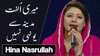 Meri Ulfat Madine Se Yunhi Nahi | Emotional Naat by Hina Nasrullah | Ramadan 2018