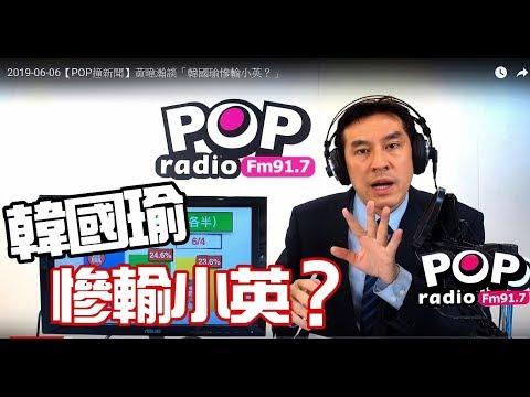 2019-06-06【POP撞新聞】黃暐瀚談「韓國瑜慘輸小英?」