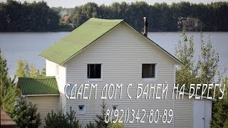Сдаём дом с баней на берегу. Часть 2. Весна-осень.(, 2012-09-25T19:30:54.000Z)