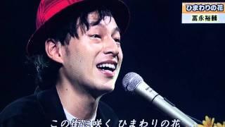 冨永裕輔 - ひまわりの花
