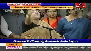 తీవ్ర దుమారం రేపిన రాహుల్గాంధీ వ్యాఖ్యలు | Fight on Rahul Gandhi Comments in Lok Sabha | hmtv