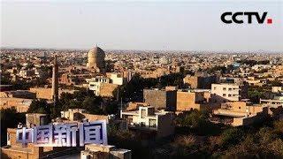 [中国新闻] 伊俄高官就伊朗核问题举行会晤 伊朗代表将赴沙特出席伊斯兰合作组织会议 | CCTV中文国际