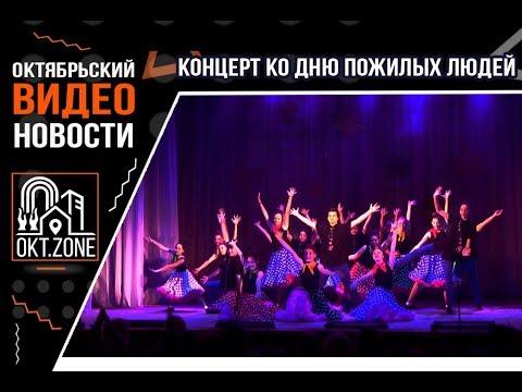 Концерт ко дню Пожилых людей г.Октябрьский 2019г.