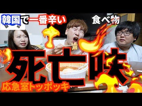 【閲覧注意!死亡味】韓国で一番辛い食べ物を食べてみました。応急室(救急室)トッポッキ