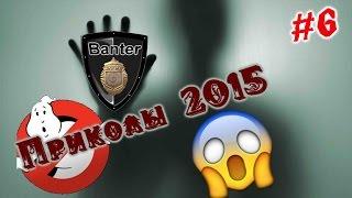 Приколы 2015  - Призрак