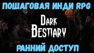 Dark Bestiary - Часть №4. Пошаговая инди RPG в раннем доступе.