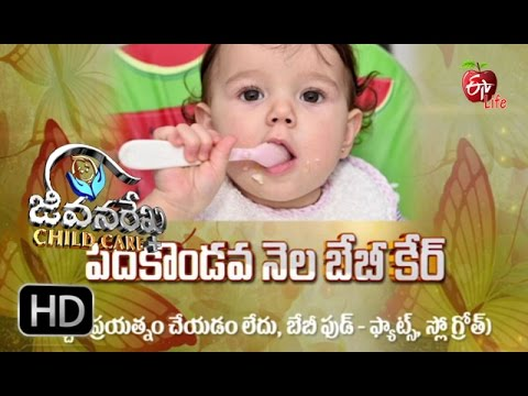 Jeevanarekha child care   23rd November 2016   జీవనరేఖ చైల్డ్ కేర్   Full Episode