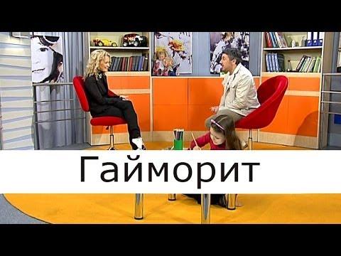 Гайморит - Школа доктора Комаровского