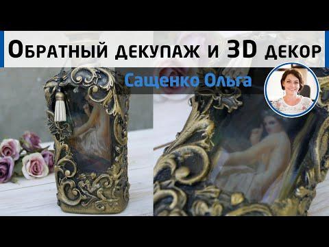 3D декор бутылки!