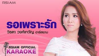รอเพราะรัก : วิรดา วงศ์เทวัญ อาร์ สยาม [Official Karaoke]