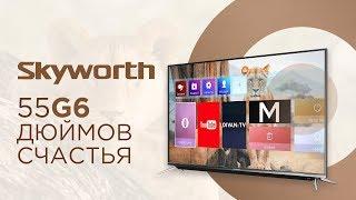 Огляд 4K-телевізора Skyworth 55G6